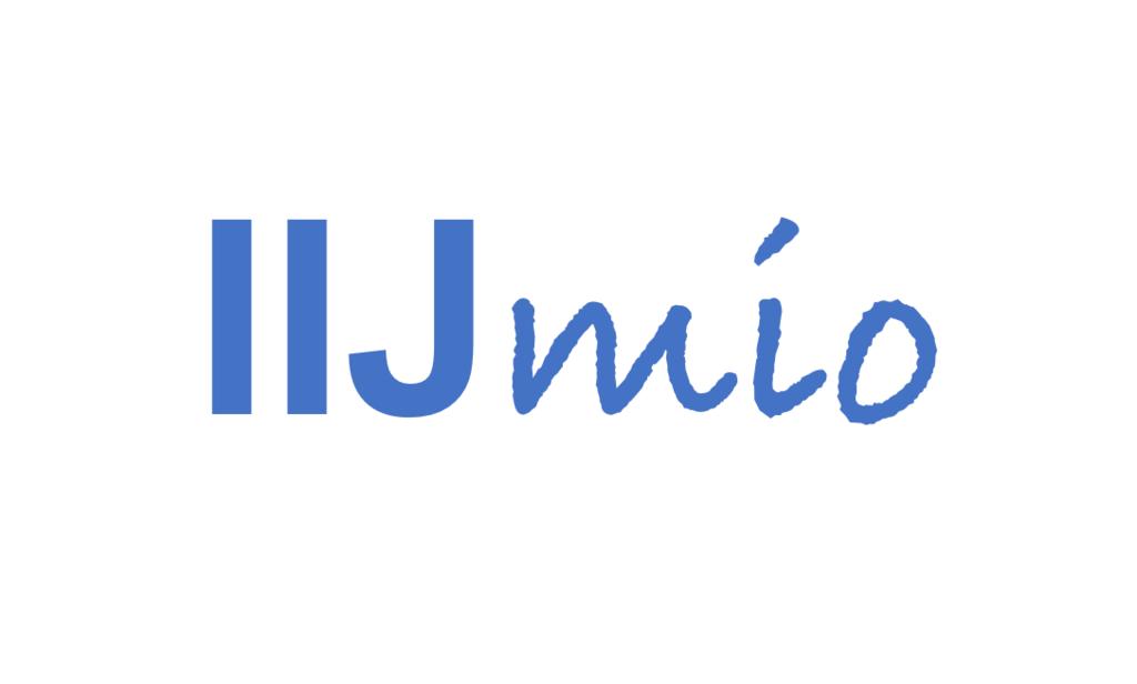 IIJmioの料金