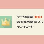 データ使用量は約3GB!オススメ格安スマホ(格安SIM)ランキング