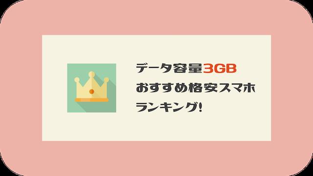 毎月のデータ使用量は3GB!オススメの格安スマホ(格安SIM)ランキング