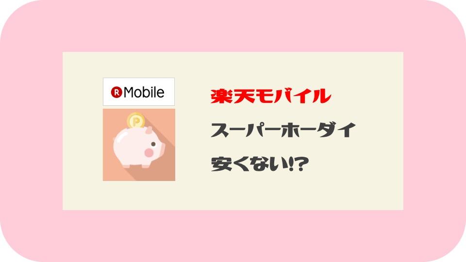 楽天モバイルのスーパーホーダイは安くない!?