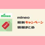 mineo最新キャンペーン情報まとめ