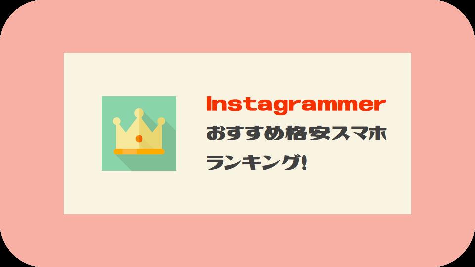 Instagramをする方にオススメの格安スマホランキング(見る専門の方を含む)