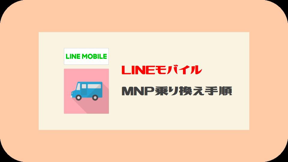 LINEモバイルへのMNP乗り換え手順丸わかり