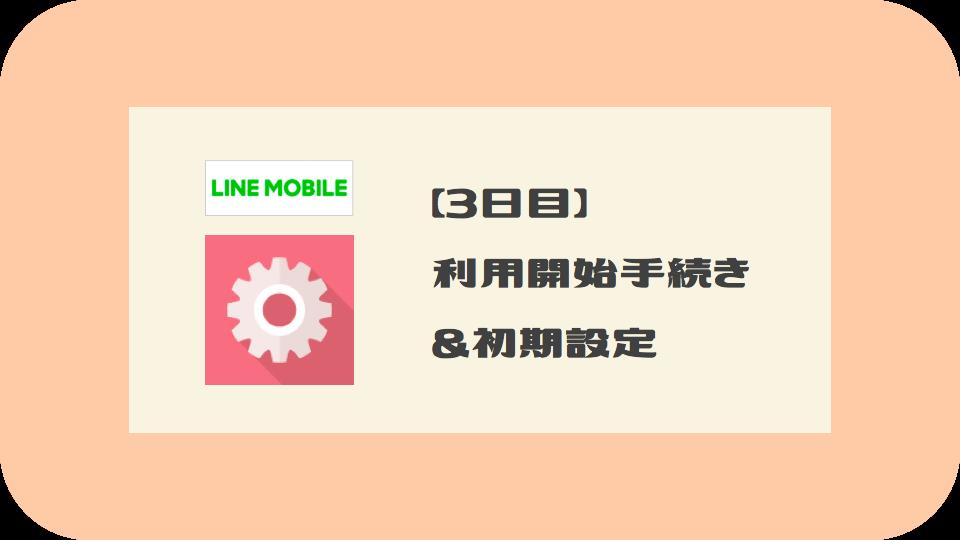 LINEモバイルへのMNP乗り換え手順:3日目