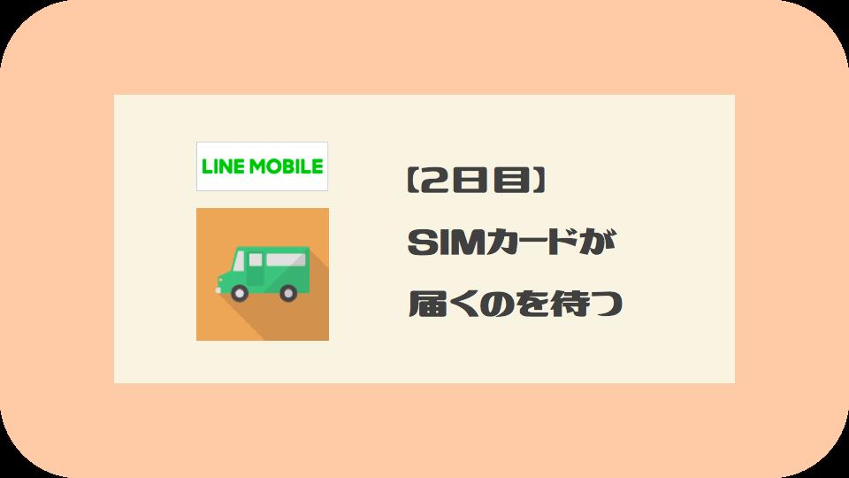 LINEモバイルへのMNP乗り換え手順:2日目