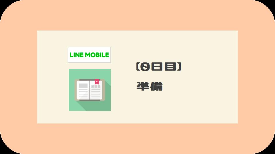 LINEモバイルへのMNP乗り換え手順:0日目