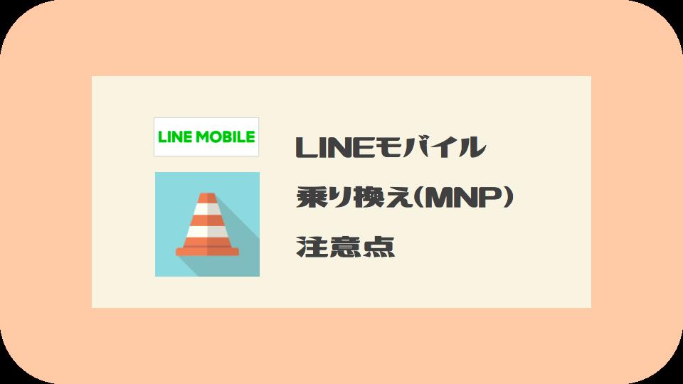 LINEモバイル乗り換え(MNP)の際の注意点