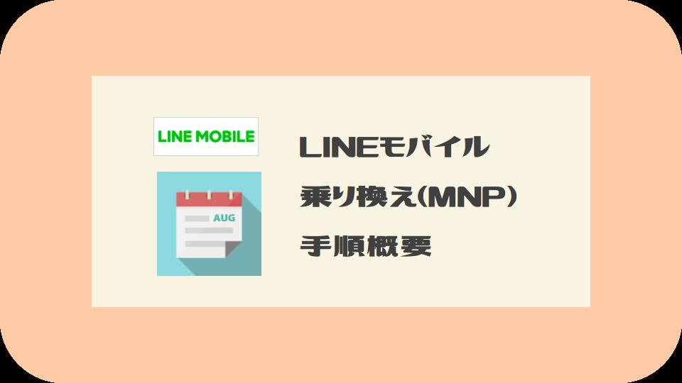 LINEモバイルへの乗り換え(MNP)手順概要