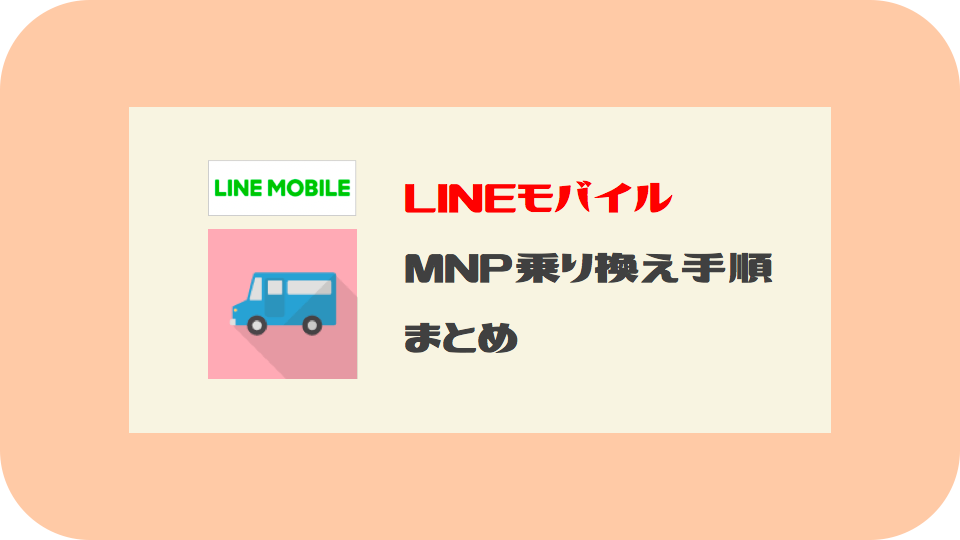 LINEモバイル乗り換え(MNP)手順まとめ