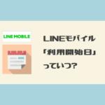 【LINEモバイル】料金プラン変更は「利用開始日以降」それっていつ?