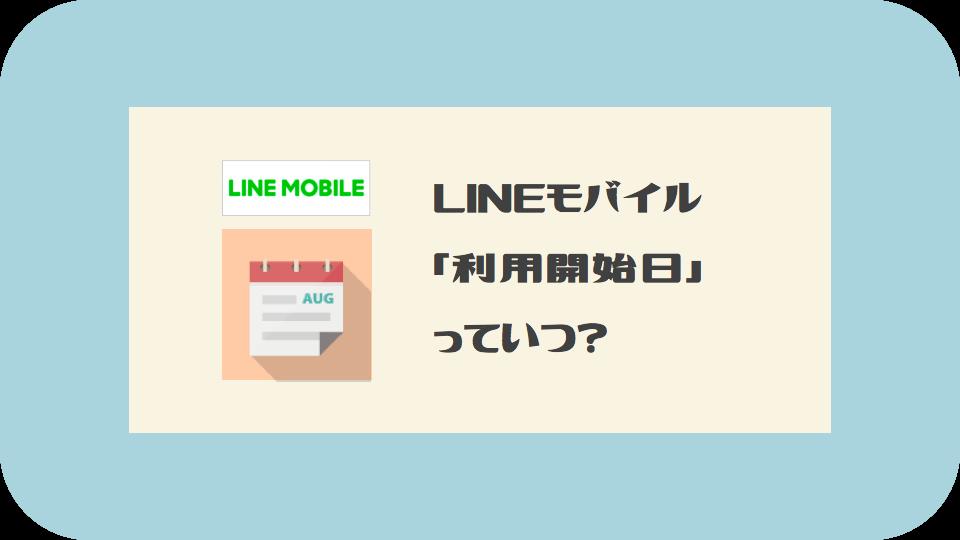 LINEモバイルの料金プラン変更は「利用開始日以降」それっていつ?