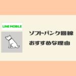 【LINEモバイル】ドコモよりソフトバンク回線がおすすめな明確な理由