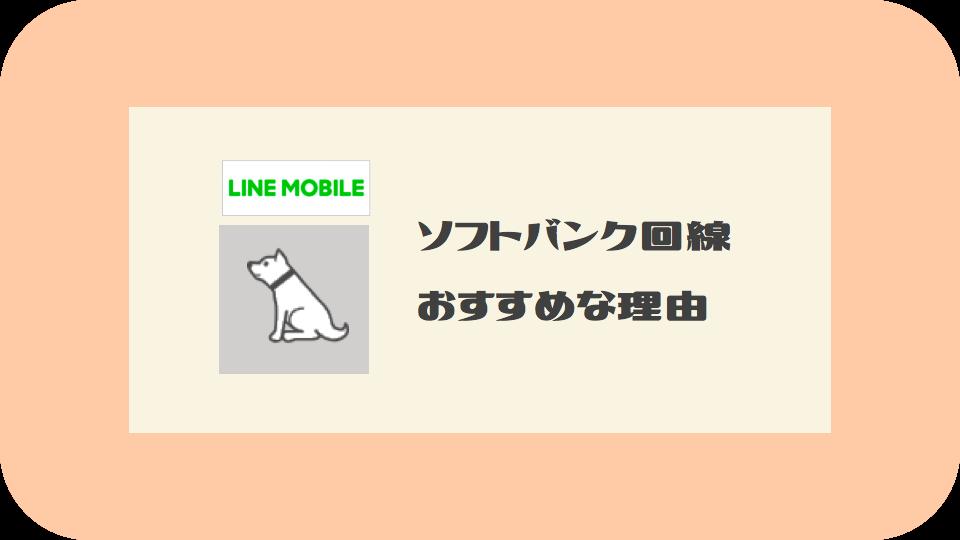 LINEモバイル・ドコモよりソフトバンク回線がおすすめな理由
