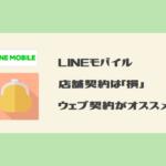 【LINEモバイル】店舗契約は楽?だけど5,000円以上の損!ウェブ契約がオススメな理由