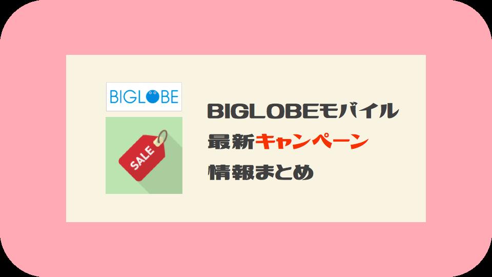 BIGLOBEモバイル最新キャンペーン情報まとめ