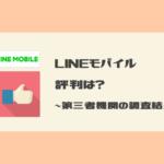 【2019年4月最新】LINEモバイルの評判は?第三者機関の顧客満足度調査の結果…