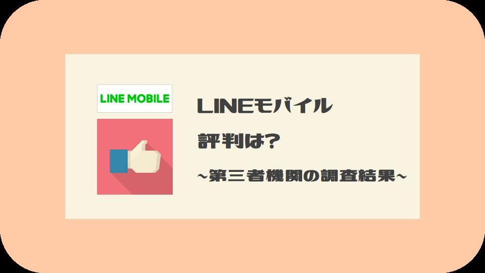 LINEモバイル・評判は?第三者機関の顧客満足度調査の結果