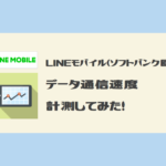 LINEモバイル(ソフトバンク回線)データ通信速度を実際に計測してみた!
