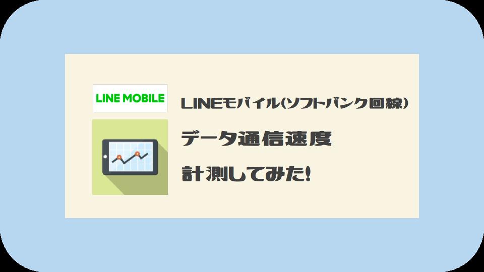 LINEモバイル(ソフトバンク回線)データ通信速度を計測してみた!