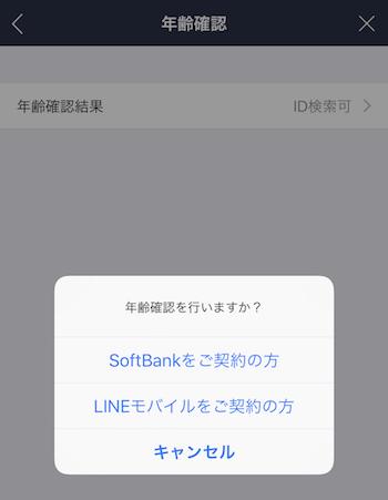 LINEモバイルでLINEの年齢認証(ソフトバンク回線)
