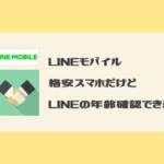 格安スマホはLINEの年齢確認ができない?LINEのモバイルならできる!
