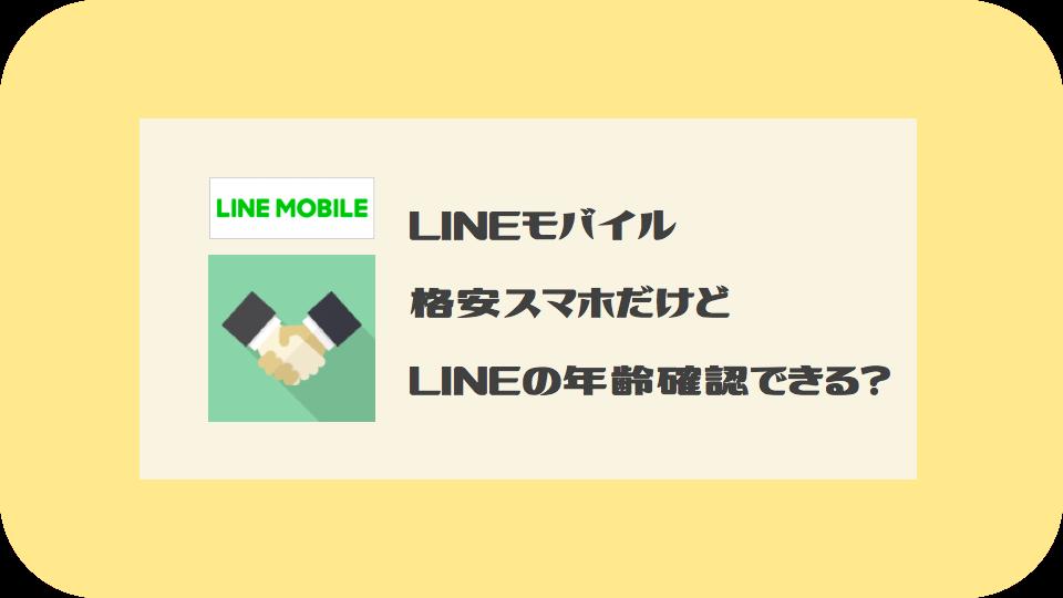 LINEモバイルならLINEの年齢確認ができる?