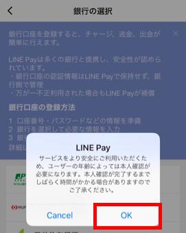 LINE Pay本人確認