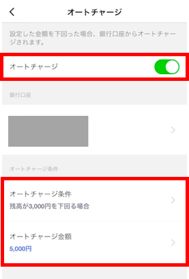 LINE Payオートチャージ設定