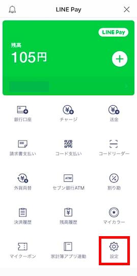 LINE Pay設定画面