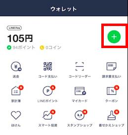 LINEウォレット画面でLINE Payチャージ