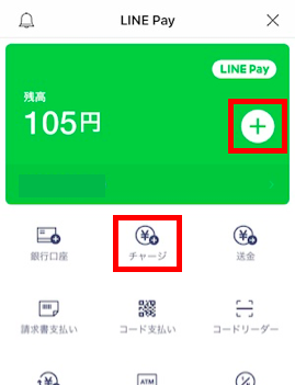 LINE Pay画面でチャージ