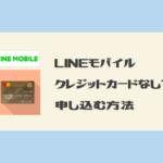 LINEモバイルはクレジットカードなしでOK!LINE Payカードで口座振替にしよう!
