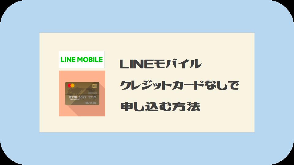 LINEモバイル・クレジットカード無しで申し込む方法(銀行引き落としのように使える)