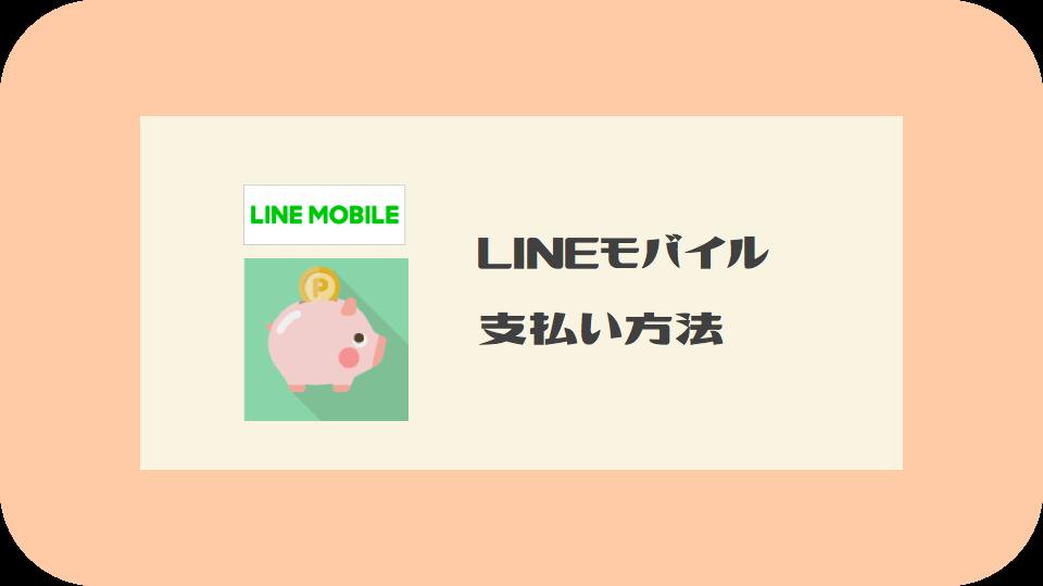 LINEモバイル支払い方法