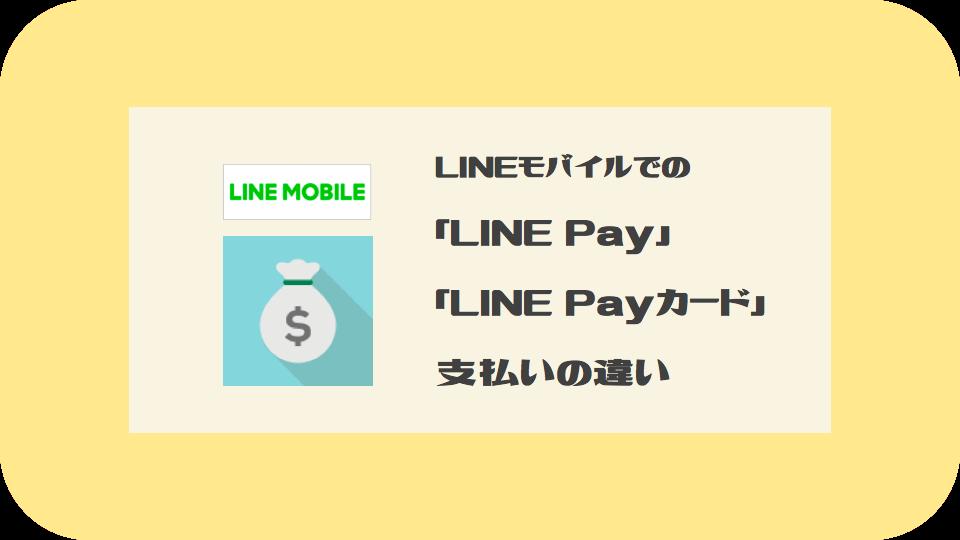LINEモバイルでの「LINE Pay」「LINE Payカード」支払い方法のち外