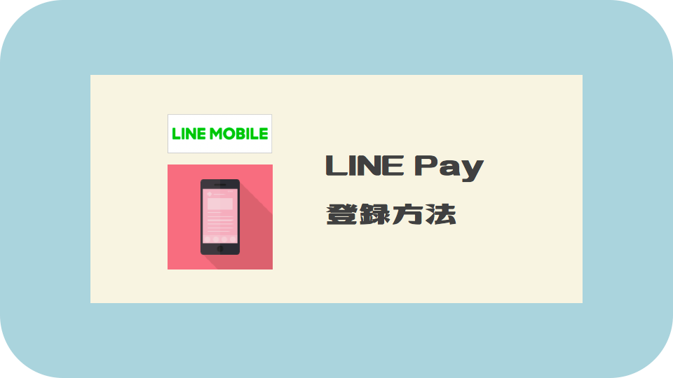 LINE Pay登録方法