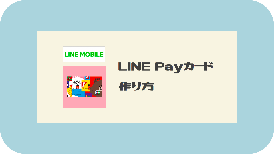 LINE Payカードの作り方