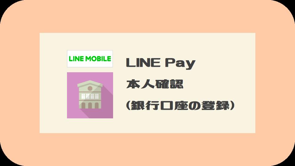 LINE Pay本人確認(銀行口座の登録)
