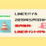 【2019年5月以降改悪!?】LINEモバイル初月無料とポイント付与終了&その他変更点まとめ