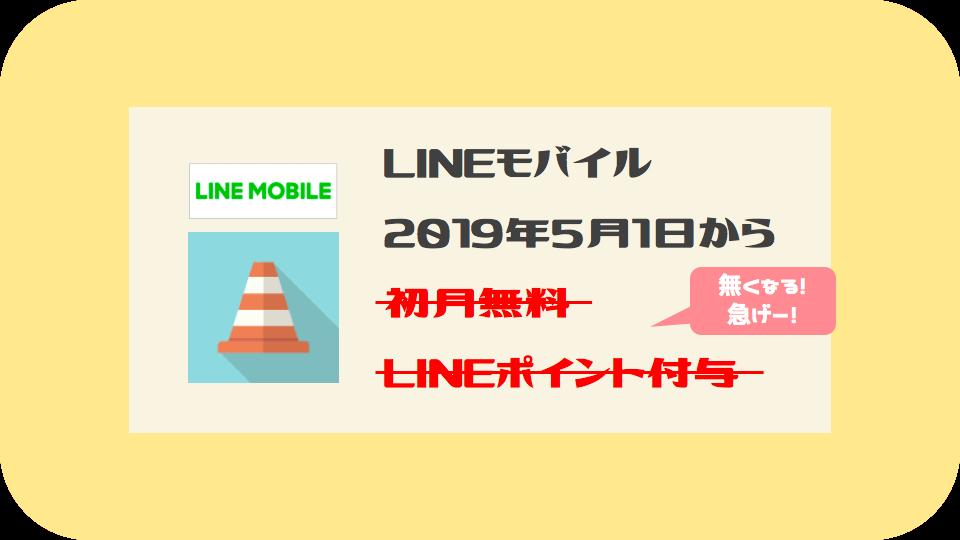LINEモバイル2019年5月1日以降の変更点まとめ