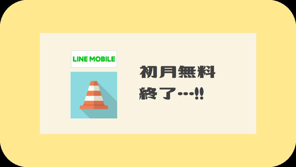 LINEモバイル:月額基本利用料「初月無料」が終了