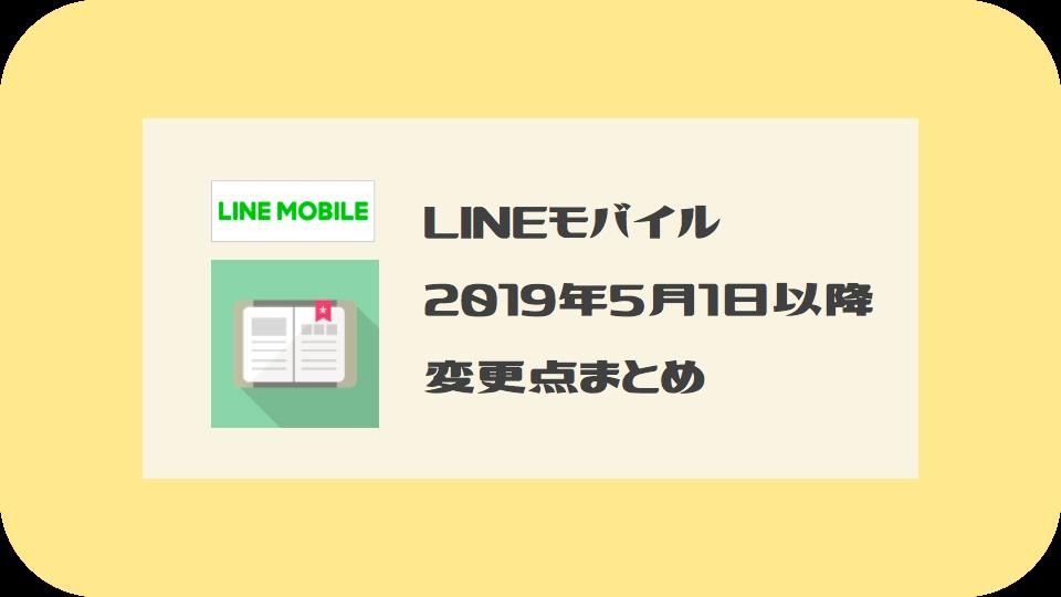 LINEモバイル:2019年5月1日以降の変更点まとめ
