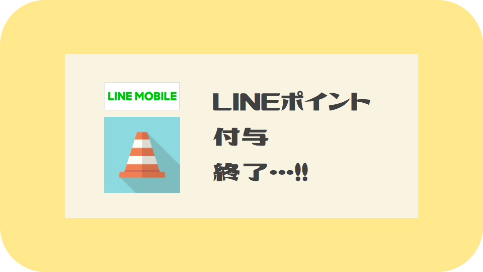 LINEモバイル:月額基本利用料1%のLINEポイント付与が終了