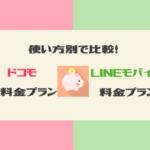 【LINEモバイル】ドコモ新料金プランとどっちが安い?使い方別に比較してみた!