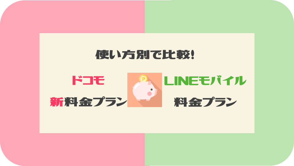 NTTドコモの新料金プランとLINEモバイルの料金プランを徹底比較!