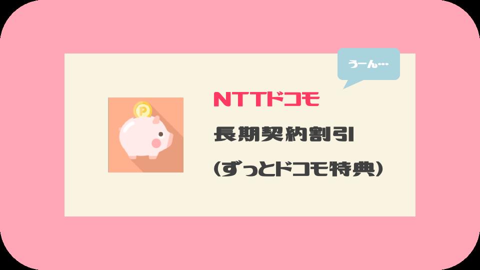 NTTドコモの長期契約割引