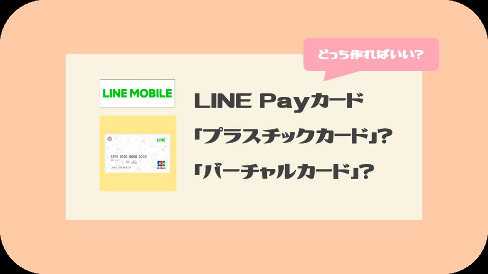 LINEモバイルはクレカ無しでもLINE PayカードでOK!バーチャルカードは使える?