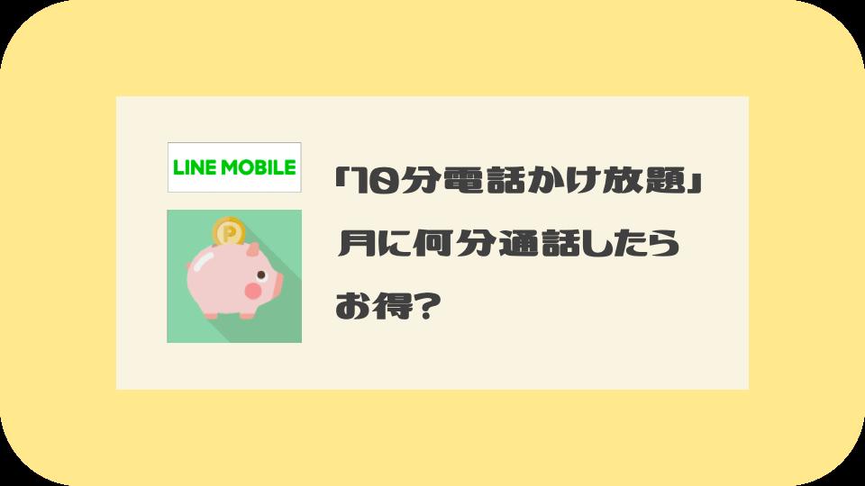 LINEモバイル「10分電話かけ放題オプション」何分以上通話したらお得になる?