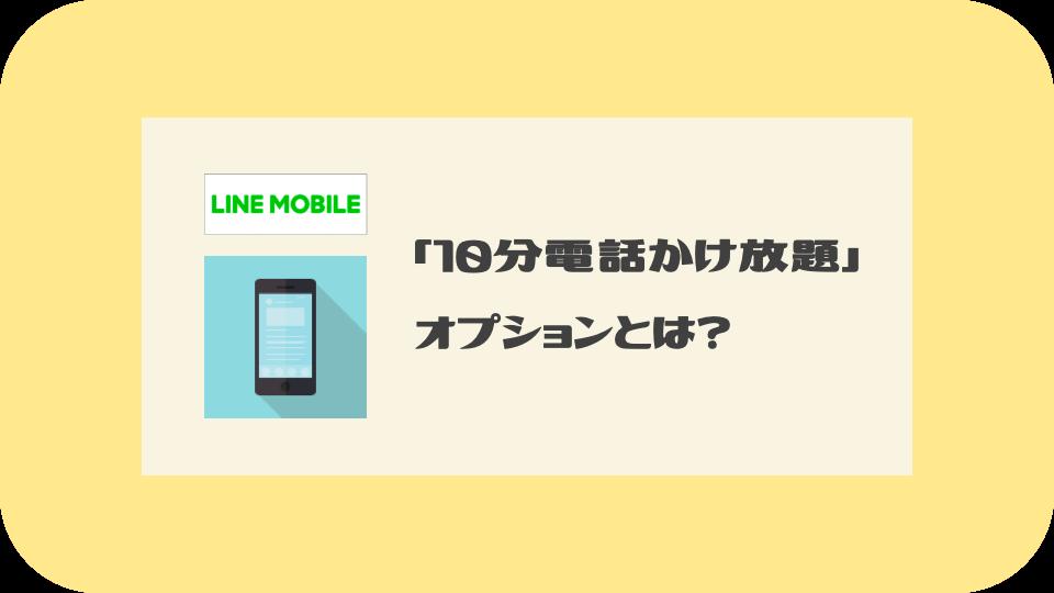 LINEモバイルの10分電話かけ放題オプションとは