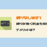 【縛りなしWiFi】2年縛りが無く料金も3,300円で安い。デメリットを徹底的に調べてみた!